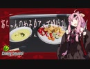 【琴葉茜実況】 茜ちゃんの女子力アップ修行2 Season.1 じゅうさんさらめ(最終回) 【Cooking Simulator】
