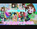 キラッとプリチャンジュエル5弾~ジュエルアイドルだ!~