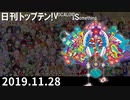日刊トップテン!VOCALOID&something【日刊ぼかさん2019.11.28】