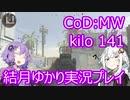 結月ゆかりが行くCoD:MW part 3 kilo 141を魔改造