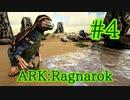 【ARK Ragnarok】プテラに乗って便利な生物をテイム!【Part4】【実況】