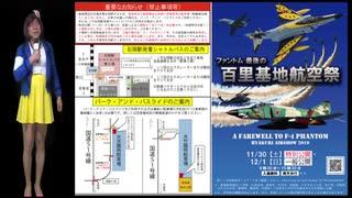 百里基地航空祭2019【茨ぎより紹介】