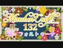 MarchenCraft~メルヘンクラフト~Part.132【Minecraftゆっくり実況】