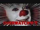 【overwatch】出来るだけトロールをしないためのペニーワイズ実況