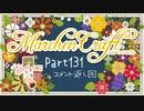 MarchenCraft~メルヘンクラフト~Part.131コメント返し回【Minecraftゆっくり実況】