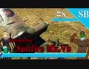 【WarThunder】惑星戦闘詳報8冊目「救国戦闘機 Spitfire Mk.Vb」【ゆっくり&VOICEROID実況】