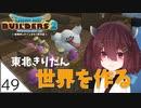 #49【ドラゴンクエストビルダーズ2】東北きりたん世界を作る【VOICEROID LIVE】