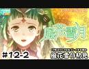 【ファイアーエムブレム 風花雪月(金鹿・ハード・クラシック)】17年ぶりにFEを初見プレイ part103