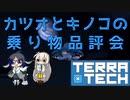 カツオとキノコの乗り物品評会 【TerraTech】19台目(ゆっくり実況)