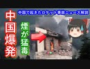 【ゆっくり解説】中国でロケット事故ふたたび! 黄色い煙は危ないしるし