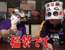 夏休み特別企画! スーパーファミコン福袋 part4