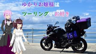 ゆかりお嬢様はツーリングがお好き Part 12「初めての佐渡ヶ島~後編~」