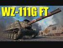 【WoT:WZ-111G FT】ゆっくり実況でおくる戦車戦Part644 byアラモンド