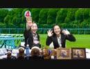 【番組一周年】都丸ちよと春瀬なつみのぱかぱか競馬塾 第24R【ジャパンカップ】後半