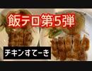 【チキンステーキ】オリジナルレシピ