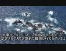 ゆっくり見る世界の火山 第十七回「明神礁」【ゆっくり解説】