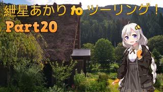 【白川郷】 紲星あかり to ツーリング! Part20 1ヶ月遅れのお盆ツーリング編 その1 【メタセコイア並木】