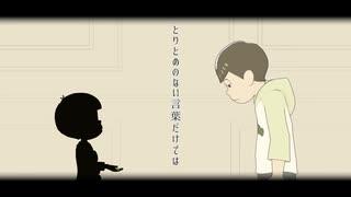 【MMDおそ松さん】命ばっかり【三男】