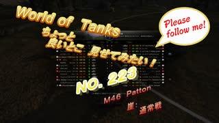 【WOT動画 ちょっと良いとこ見せてみたい!NO.0223】【車両名:M46 Patton】【マップ:崖(通常戦)】.1080p.x264.aac
