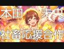 本田未央 社畜応援合作(お疲れ様です!)