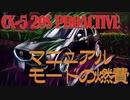 【CX-5】下道92Kmのマニュアル燃費【MAZDA】