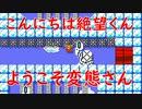 【マリオメーカー2】ド変態がお送りするマリオメーカー2【par...