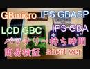 【IPSGBA】バッテリー持ち時間簡易検証 IPSGBA,IPSGBASP,バックライトGBカラー,ゲームボーイミクロ ショートバージョン