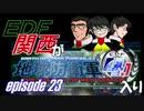【地球防衛軍4.1】EDF関西がEDF4.1入り ep.23