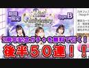 【乃木フェス】2nd Anniversaryガチャ50連で限定SSRを狙う!!2周年記念無料10連ガチャ後半戦!