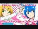 【歌ってみた】ポッピンキャンディ☆フィーバー!【歌わせてみた】