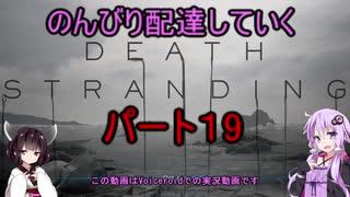 【DeathStranding】のんびり配達していく19【Voiceroid実況】