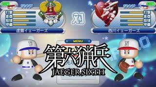 【第六猟兵野球】第一試合:虚露チームvs西川チーム【パワプロ】