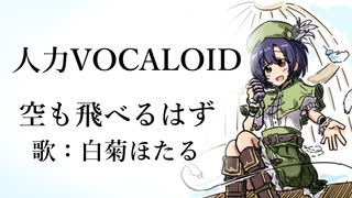 【人力VOCALOID】空も飛べるはず【白菊ほたる】