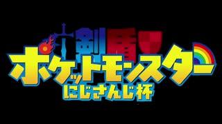 【めざせポケモンマスター】剣盾にじさん