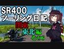 【東北きりたん車載】SR400ツーリング日記 Part50 関東東北編その6