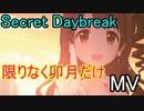 【Secret Daybreak】限りなく卯月だけMV