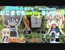 【ミニベロ】桜乃そらさんとどこまでもenjoyらいど 8 みかんベーコンライド【沼津、甲府】