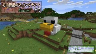 【Minecraft】 方向音痴のマインクラフト Season7 Part73 【ゆっくり実況】
