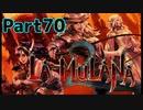 【実況?】元・お笑い見習いが挑む「LA-MULANA2(ラ・ムラーナ2)」Part70