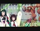 【ポケモン盾】ずんちゃんがガラル地方にずんだを布教するようです part 2【VOICEROID実況/草縛り】