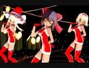 【東方MMD】サンタガールにがもんズでライアーダンス
