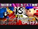 【第十回】64スマブラCPUトナメ実況【Winners準々決勝第三試合】