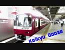【静止画】Keikyu goose【京浜急行電鉄×Snow goose】