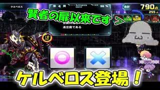 【QMAXV】ミューと協力賢者を目指す ~71限目~【kohnataシリーズ】