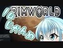【RimWorld】寺子屋☆漂流教室☆二組!十四時間目!【ゆっくり実況】