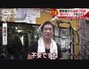 """逃走男は潜んでいるのか """"隠れやすい""""街の不安(18_08_18)"""