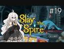 【Slay the Spire】あかりざすぱいあ!#19 ウォッチャーA20攻略【VOICEROID実況】