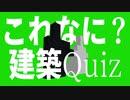 想像以上に難しい Suby建築Quiz [Minecraft] トシホラ 日常編 #20