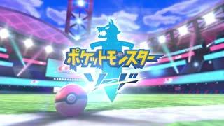 【実況】ポケットモンスターソード ガラル