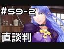 【実況】落ちこぼれ魔術師と4つの亜種特異点【Fate/GrandOrder】59日目 part2